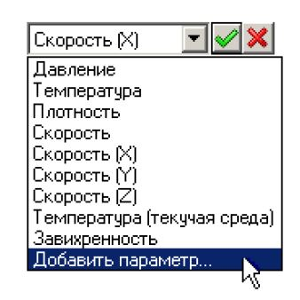 FloEFD Настройка списка параметров