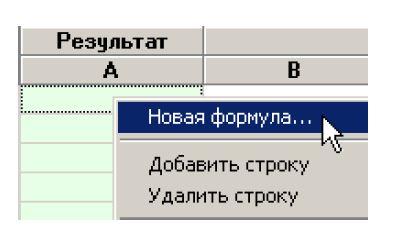 FloEFD Работа с калькулятором