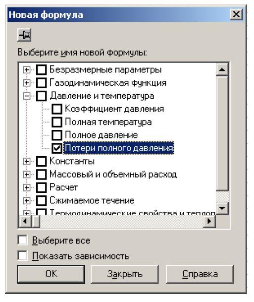 FloEFD Расчет полного давления при помощи калькулятора