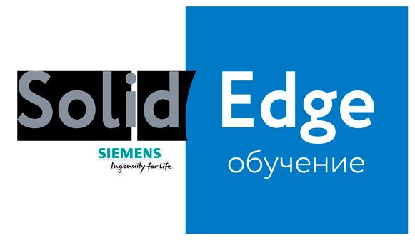 Solid Edge: Обучение