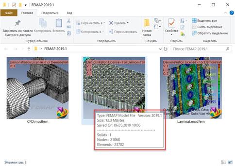 Femap 2019 Новый способ отображения файлов *modfem с информацией о модели