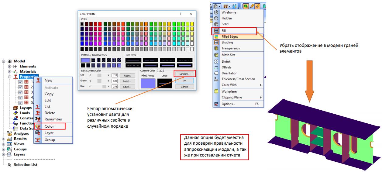 Задание цвета конечным элементам в модели на основании их свойств в Siemens Femap
