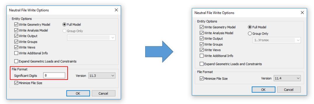 настройки экспорта нейтральных форматов Neutral File Write Options