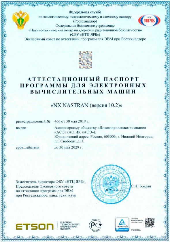 Аттестационный паспорт программы для ЭВМFemap with NXNastran, верификация femap nastran, аттестация femap nastran, ростехнадзор