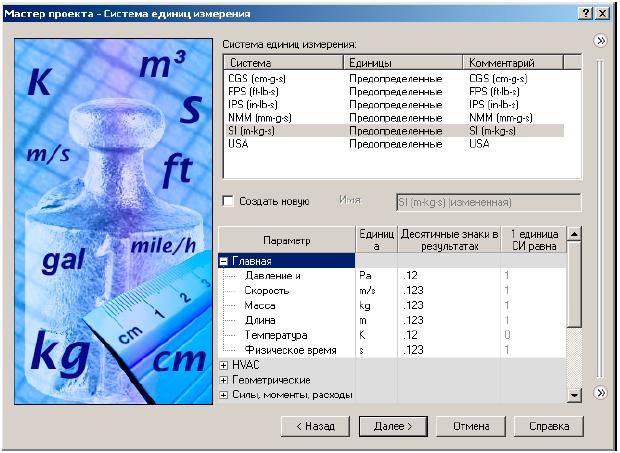Определение систем единиц измерения в FloEFD