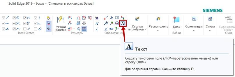 специальные сиволы solid edgНаписание специальных символов при создании текста в эскизе Solid Edgee текст в эскизе