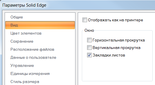 Solid Edge управление колесом мыши на чертеже