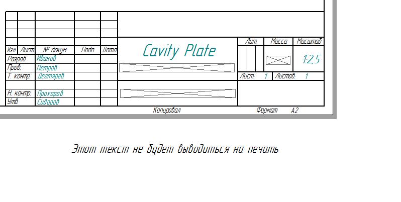 Solid Edge поясняющий текст на чертеже не печатать