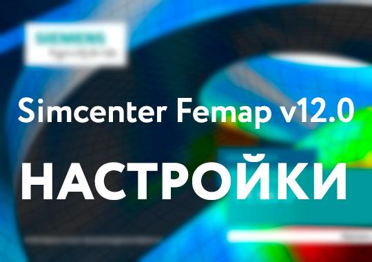Simcenter Femap v12.0: Что нового? - Настройки Preferences