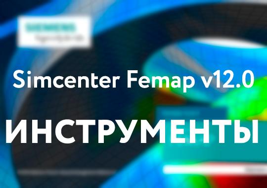 Simcenter Femap v12.0: Что нового? - Инструменты Tools