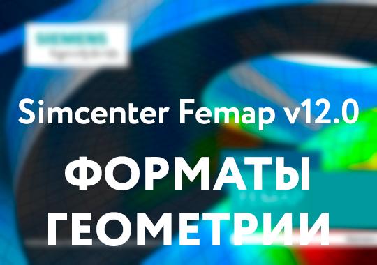 Simcenter Femap v12.0: Что нового? - Геометрический движок