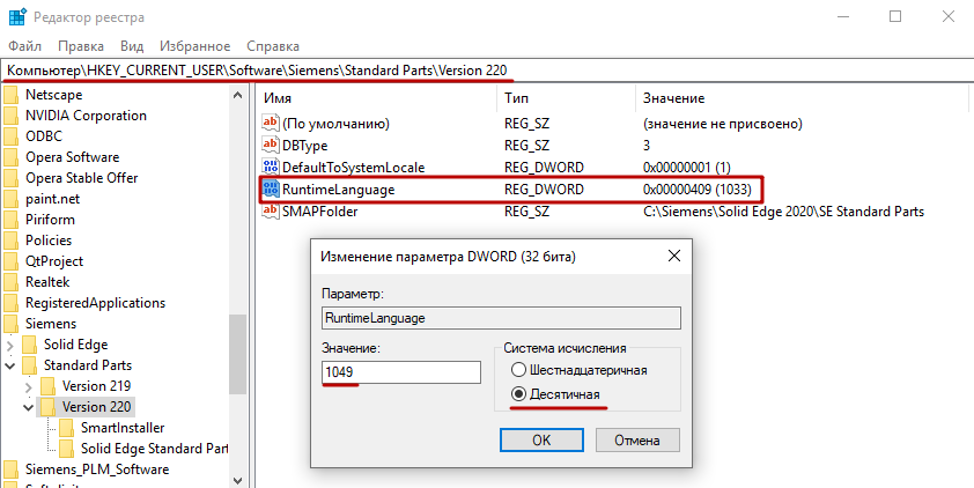 Solid Edge 2020 кадис cadis , язык интерфейса, язык администратора, администратор стандартных изделий