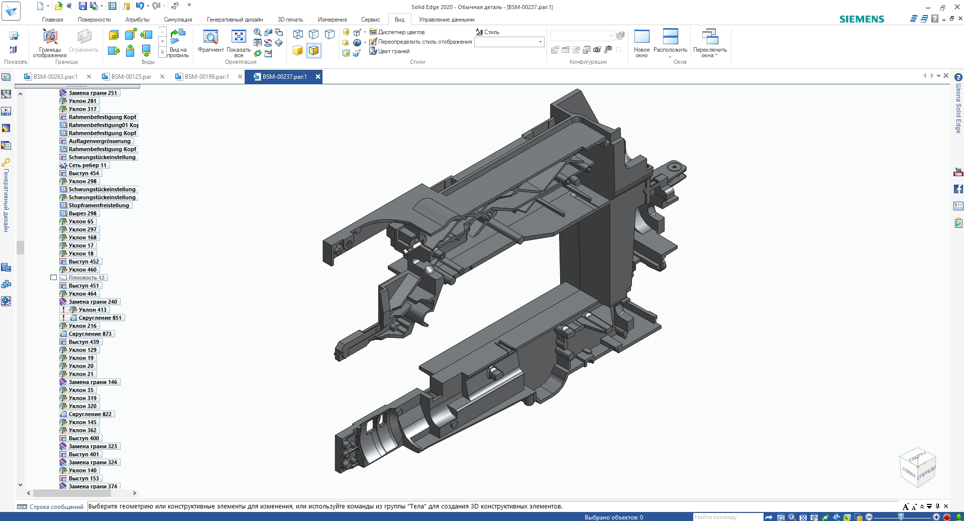 Solid Edge: Основы 3D проектирования в машиностроении
