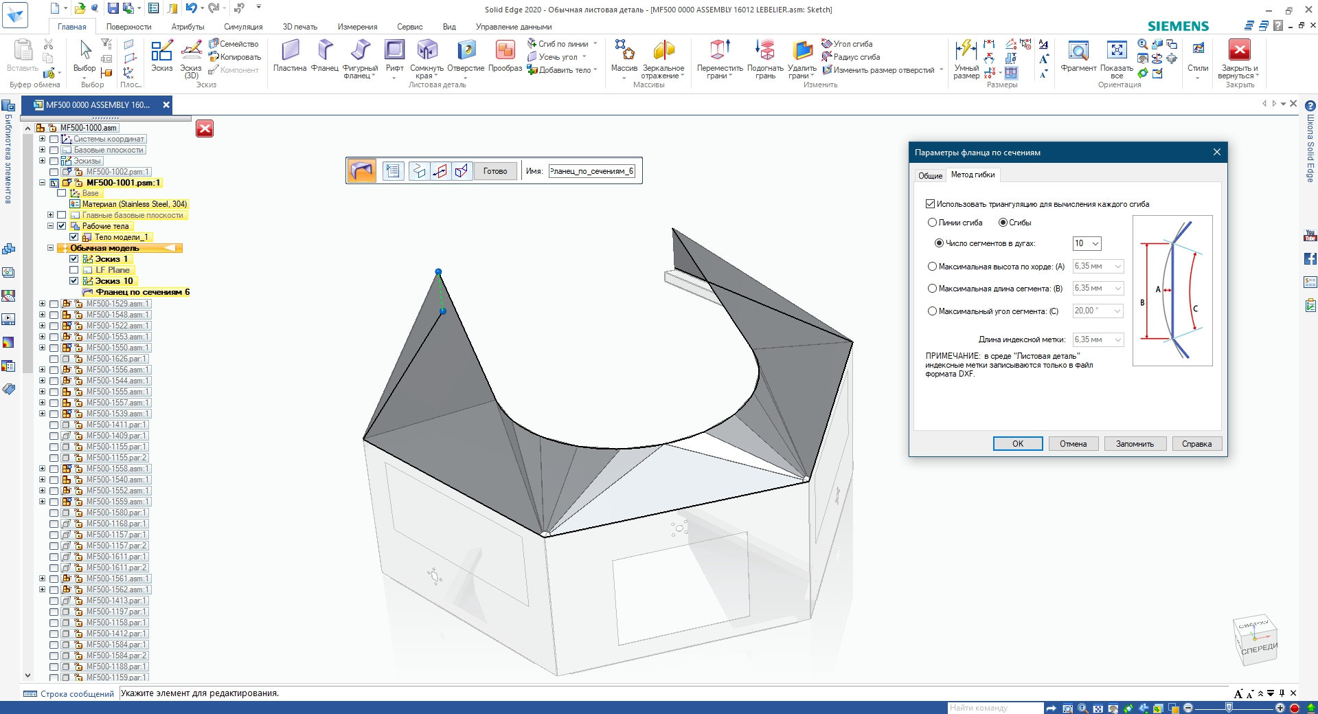 Solid Edge: Профессиональный курс цифрового проектирования
