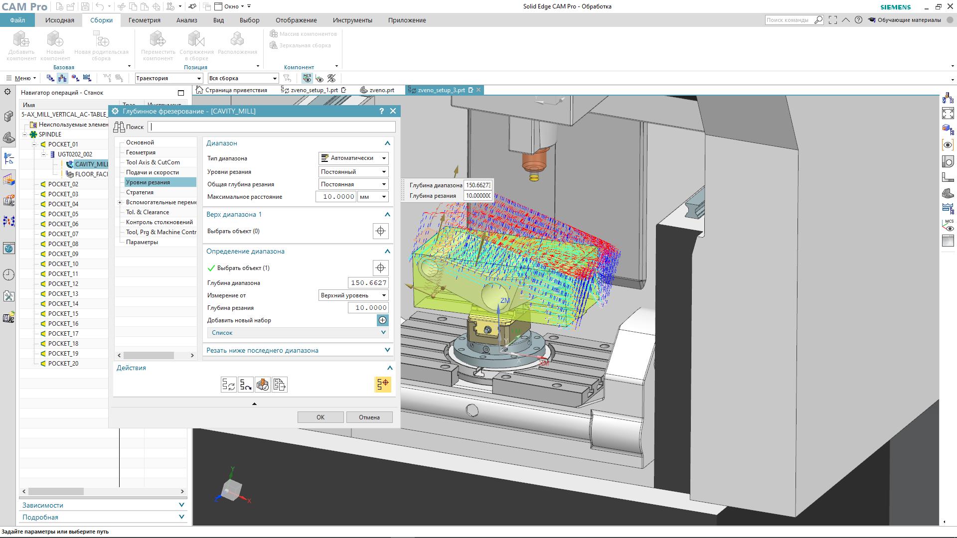 NX CAM Pro: Базовый курс по фрезерной обработке