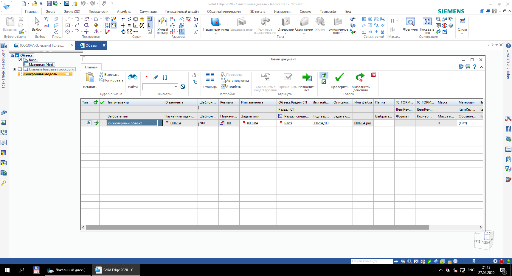 Teamcenter: Проектирование в Solid Edge под управлением Teamcenter. Какие преимущества получает директор после внедрения PDM системы на предприятии?