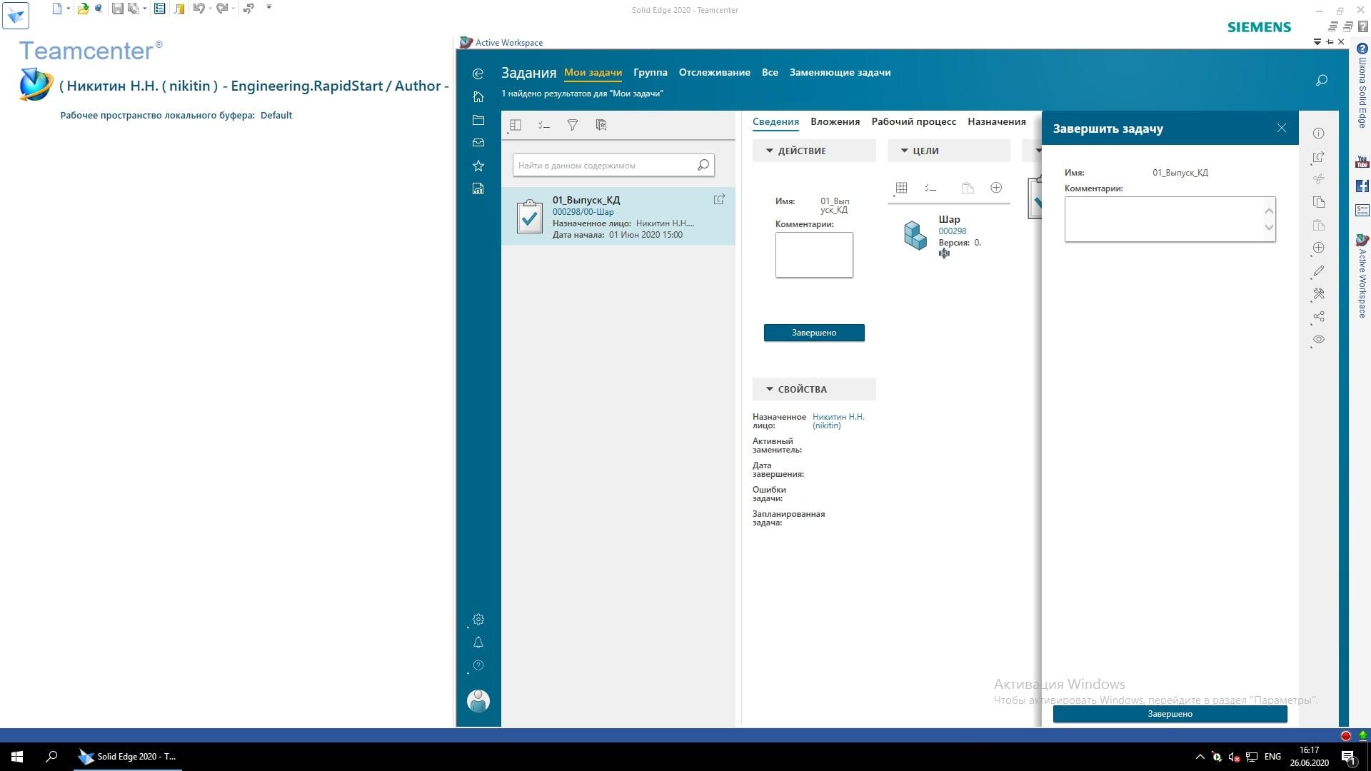 Teamcenter: Эффективное управление данными предприятия