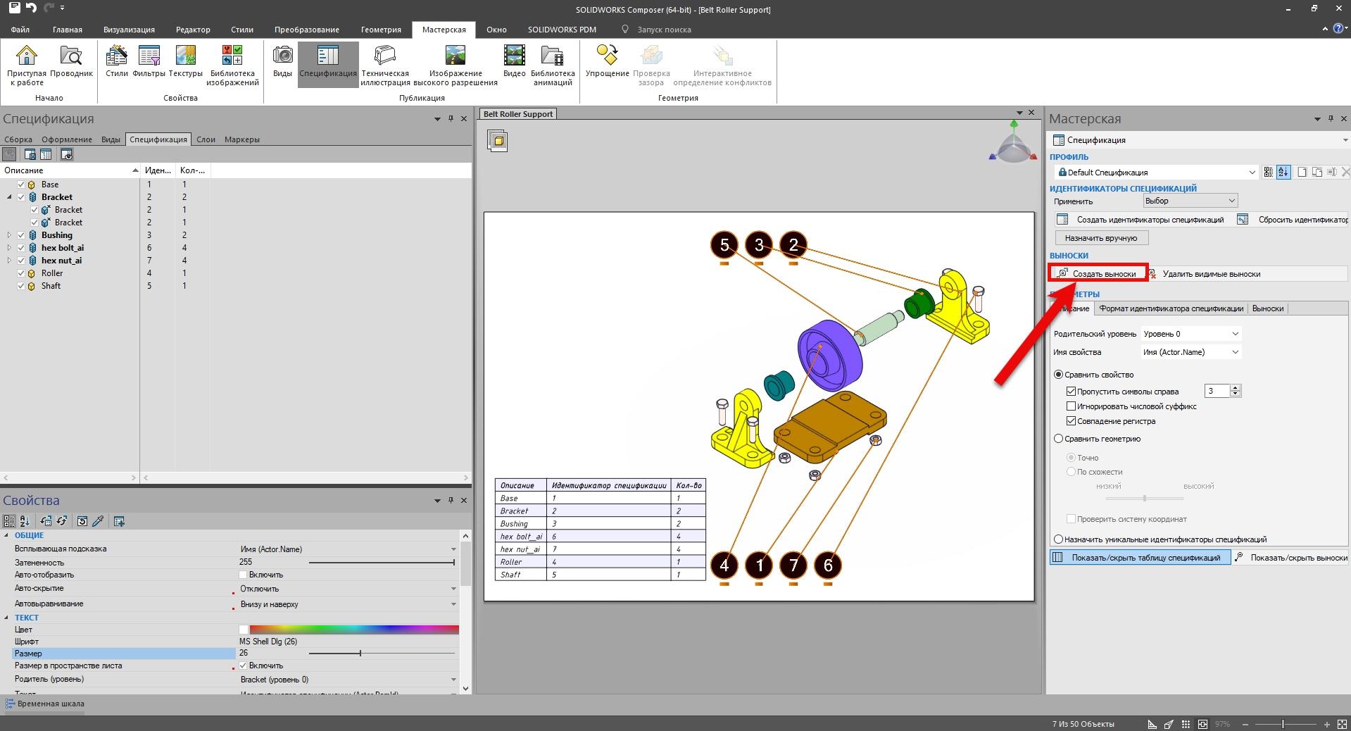 SOLIDWORKS Composer: Спецификация, SolidWorks Composer, composer, спецификация, SolidWorks спецификация