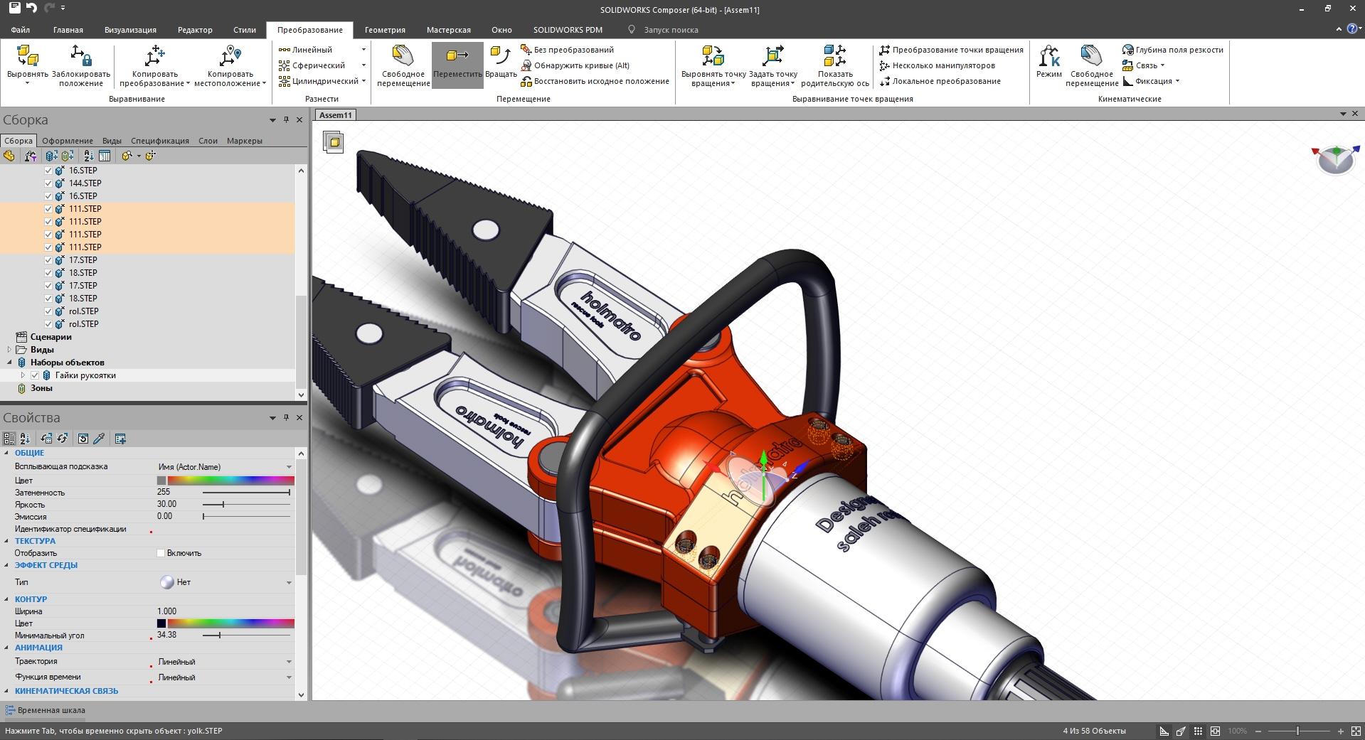 SolidWorks Composer, SolidWorks визуализация, гидравлические ножницы в Composer