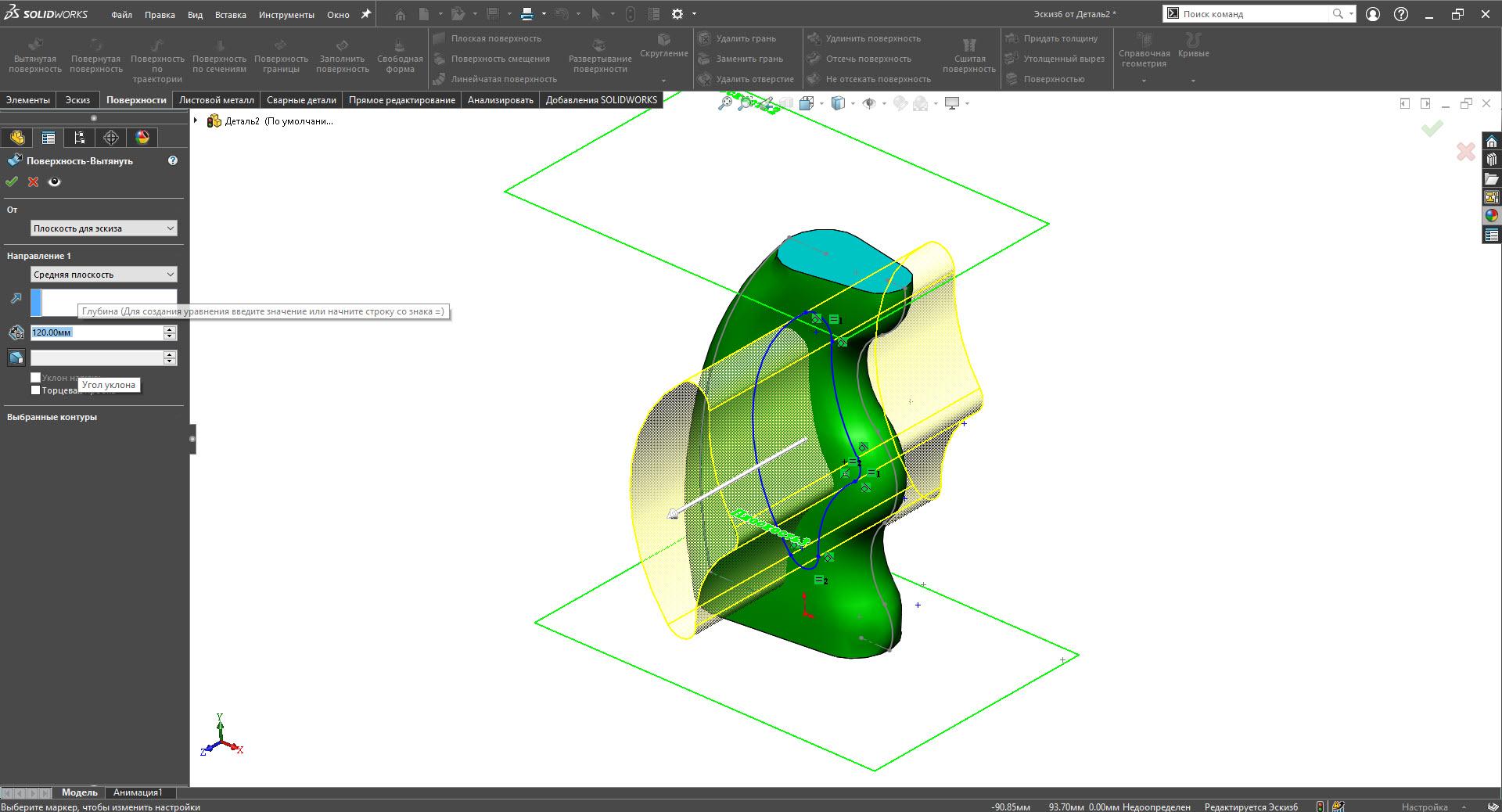SOLIDWORKS. Поверхности. Обзор основных инструментов создания поверхностей.