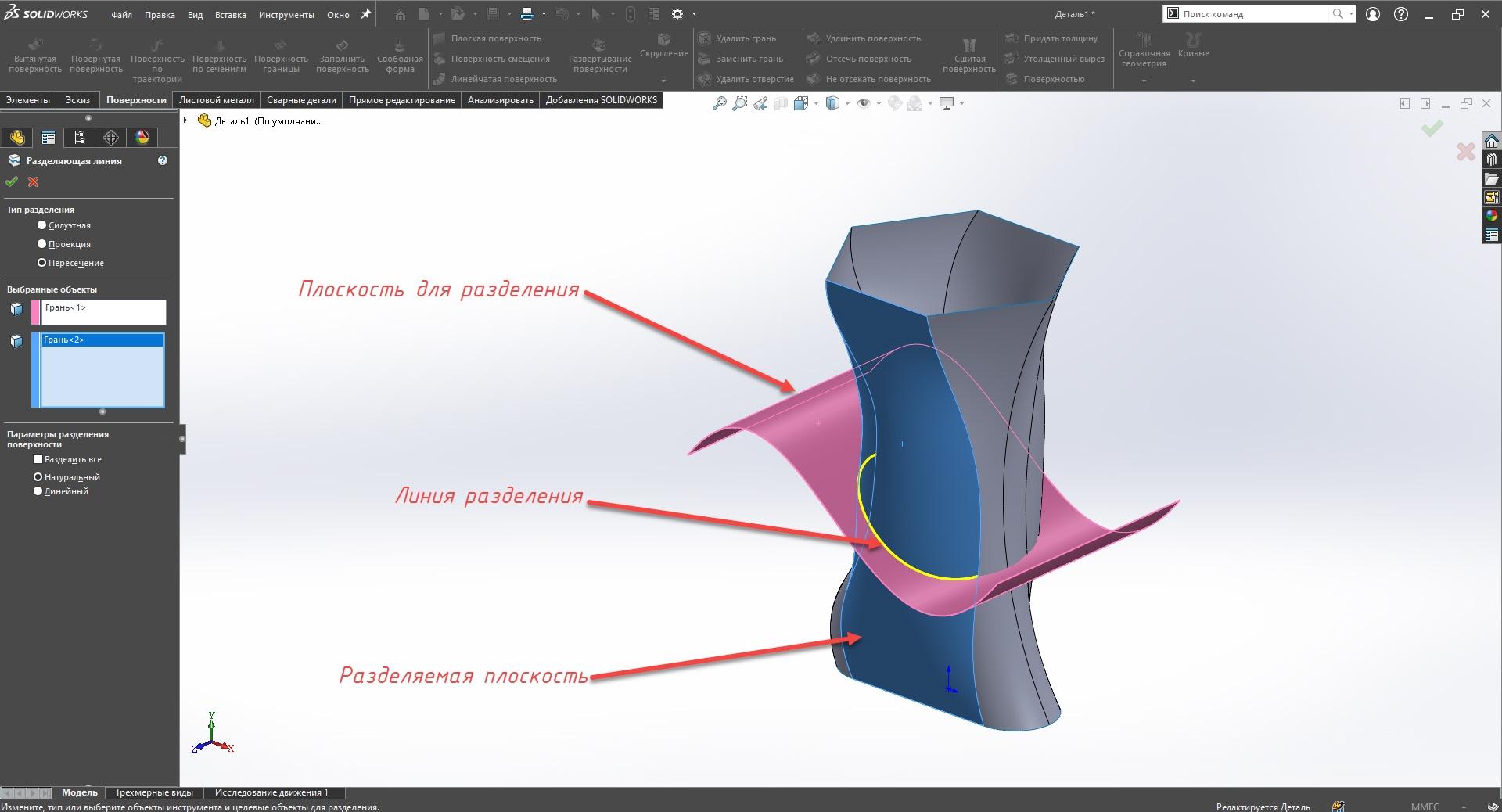 Solidworks поверхности, Solidworks инструменты поверхностного проектирования, Solidworks поверностного проектирования, разделяющая кривая