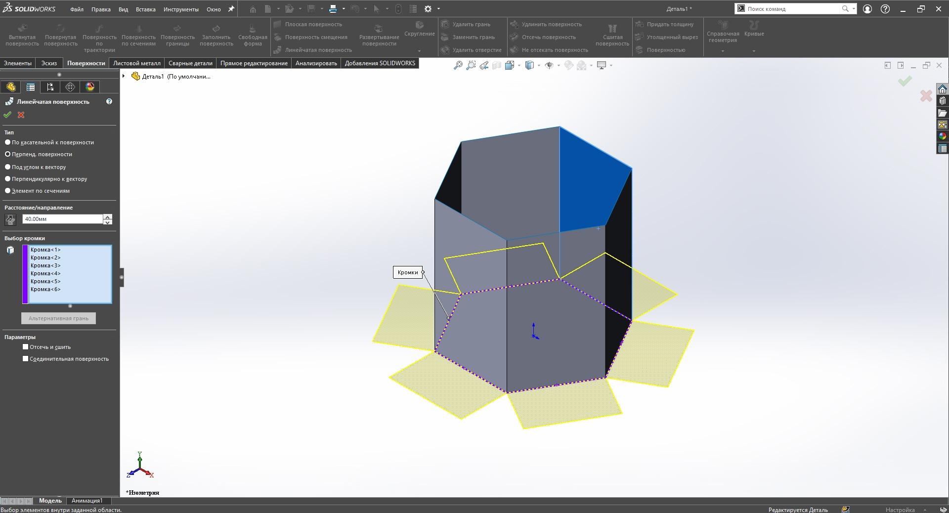 Solidworks поверхности, Solidworks инструменты поверхностного проектирования, Solidworks инструмент линейчатая поверхность, линейчатая поверхность.