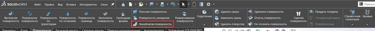 Solidworks поверхности, Solidworks инструменты поверхностного проектирования, Solidworks панель Command Manager, Command Manager