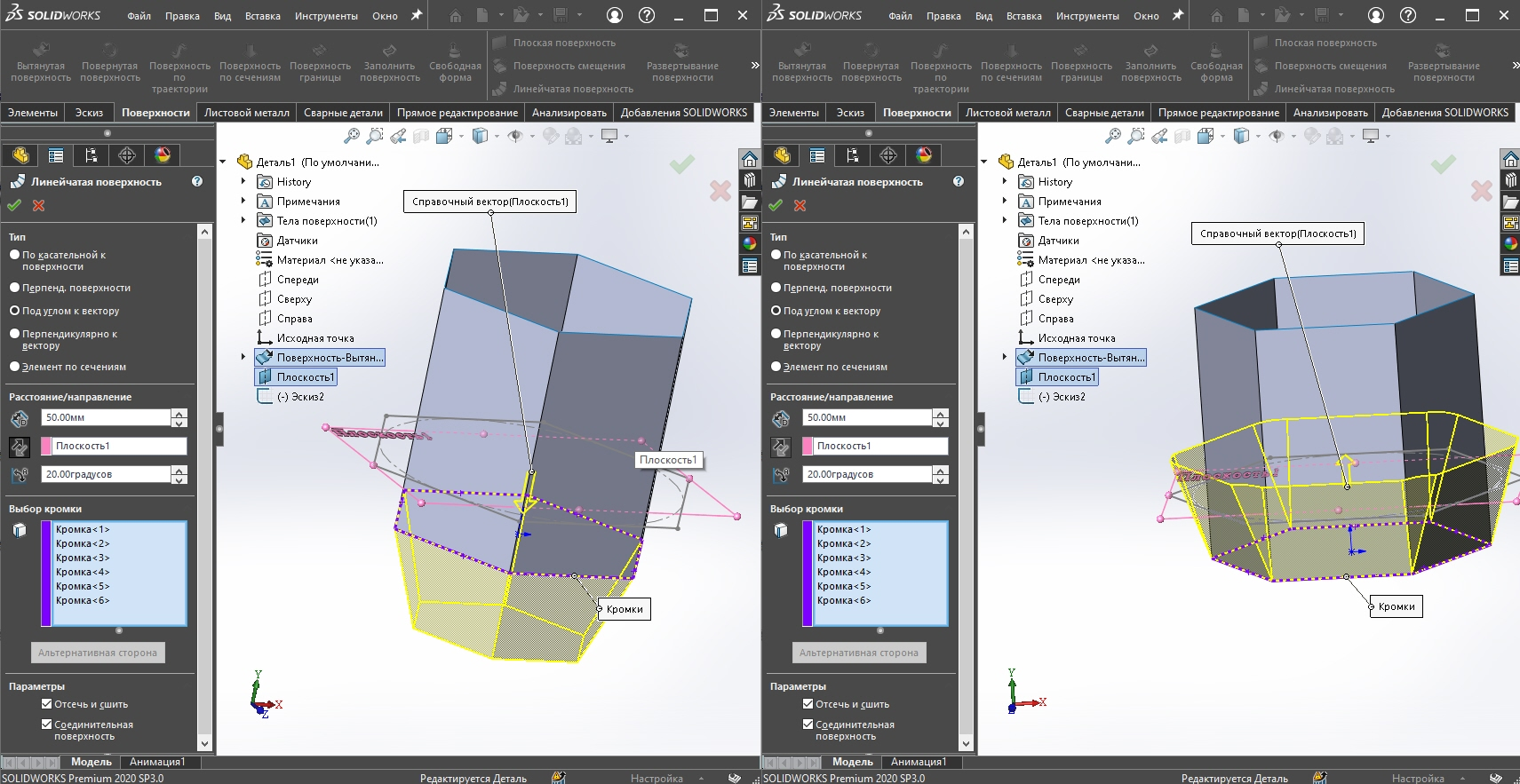 Solidworks поверхности, Solidworks инструменты поверхностного проектирования, Solidworks инструмент линейчатая поверхность, линейчатая поверхность, линейчатая поверхность под углом к вектору, SOLIDWORKS типы линейчатых поверхностей под углом к вектору
