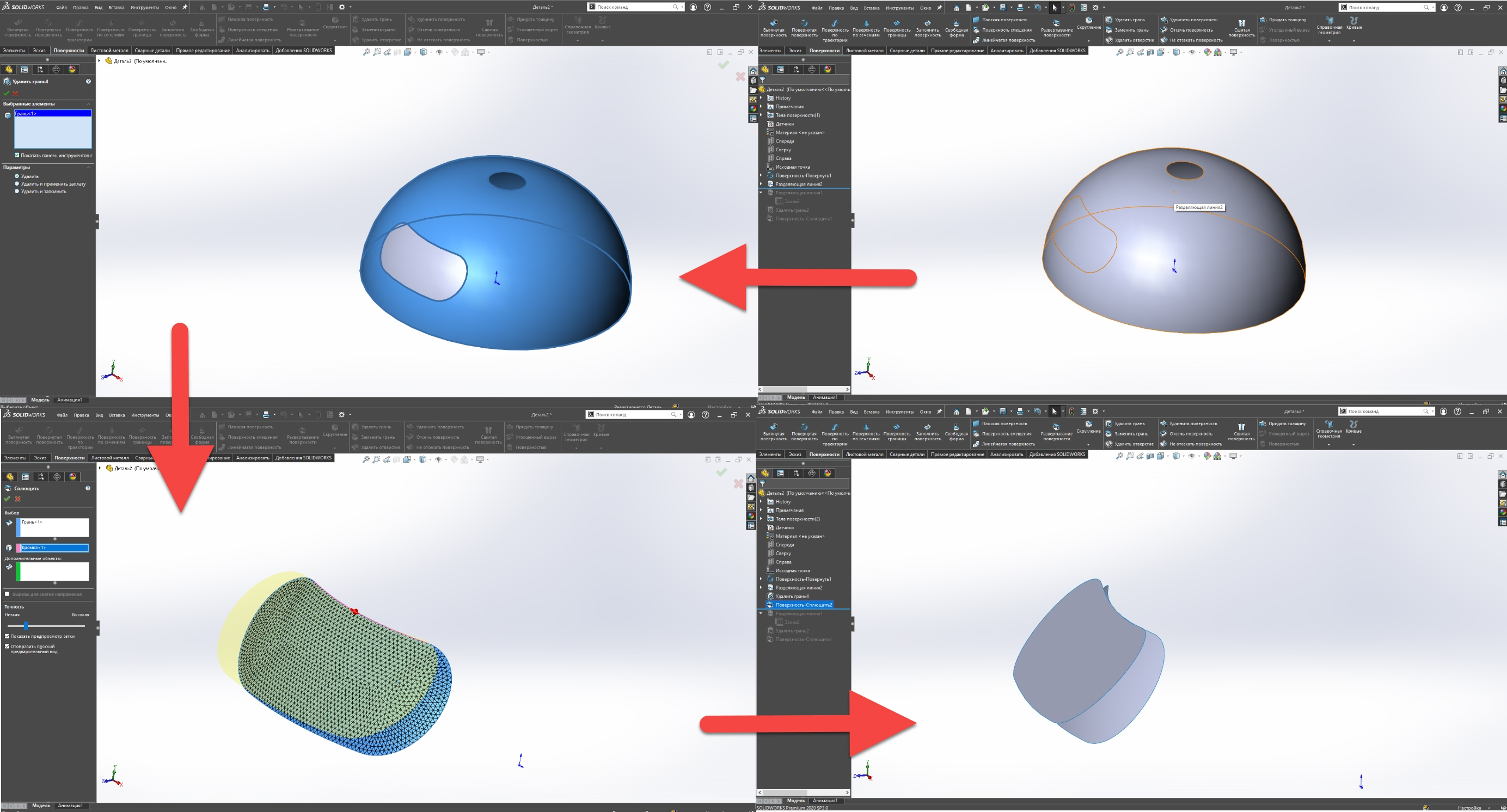 Solidworks поверхности, Solidworks инструменты поверхностного проектирования, Solidworks  развертывание поверхности, Solidworks развертка, развертка
