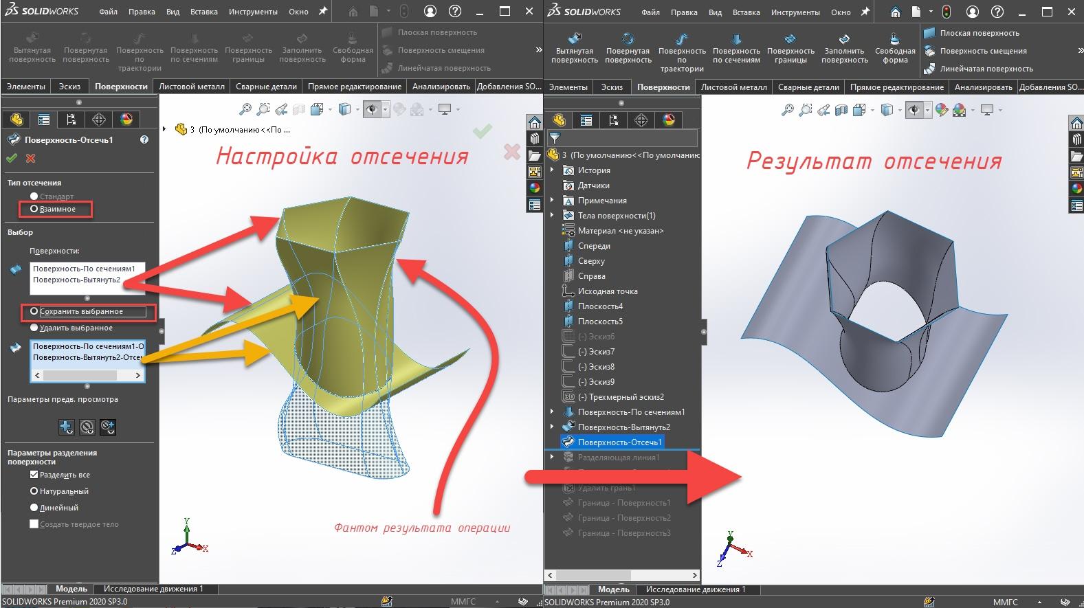 Solidworks поверхности, Solidworks инструменты поверхностного проектирования,  SOLIDWORKS отсечение поверхностей, SOLIWORKS тип отсечение поверхности.