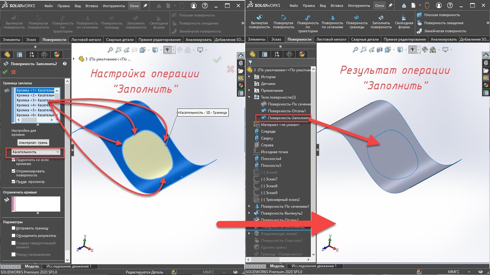 Solidworks поверхности, Solidworks инструменты поверхностного проектирования,  SOLIDWORKS инструмент заполнение, инструмент заполнить поверхность