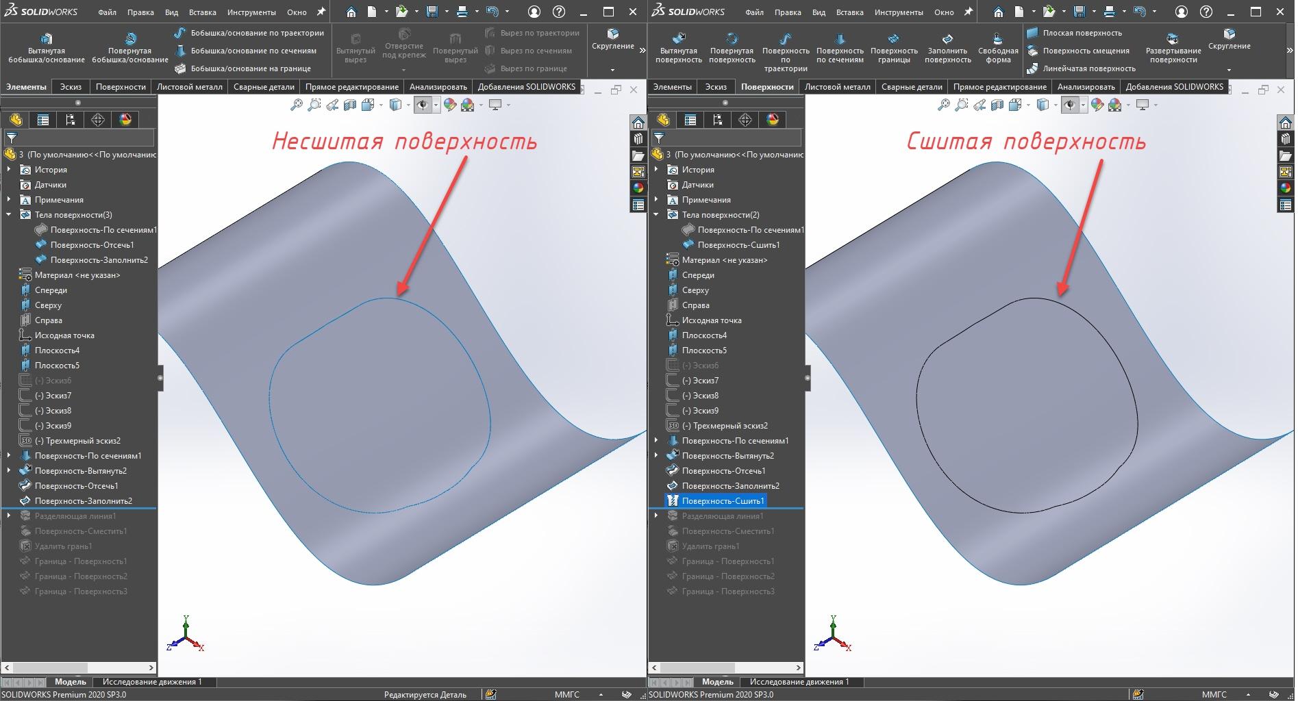 Solidworks поверхности, Solidworks инструменты поверхностного проектирования,  SOLIDWORKS сшить поврехность, SOLIDWORKS сшитая поверхность, сшитая поврехность