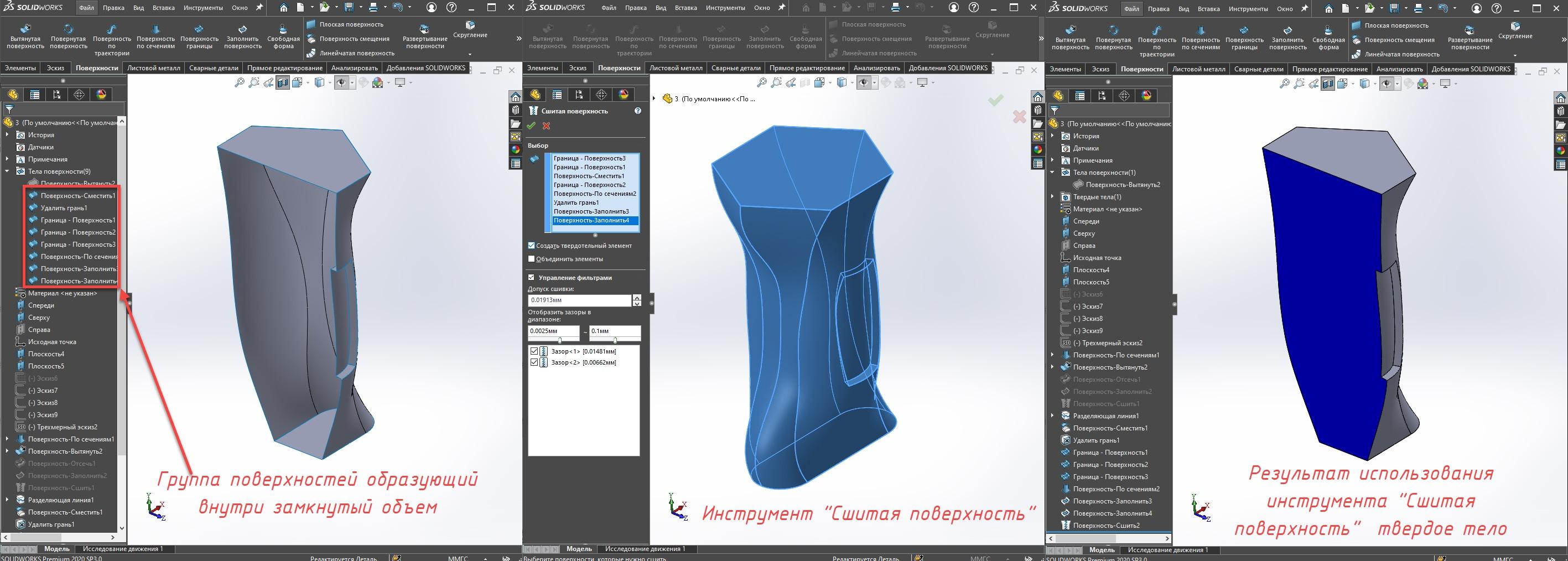 olidworks поверхности, Solidworks инструменты поверхностного проектирования,  SOLIDWORKS сшить поврехность, SOLIDWORKS сшитая поверхность, сшитая поврехность