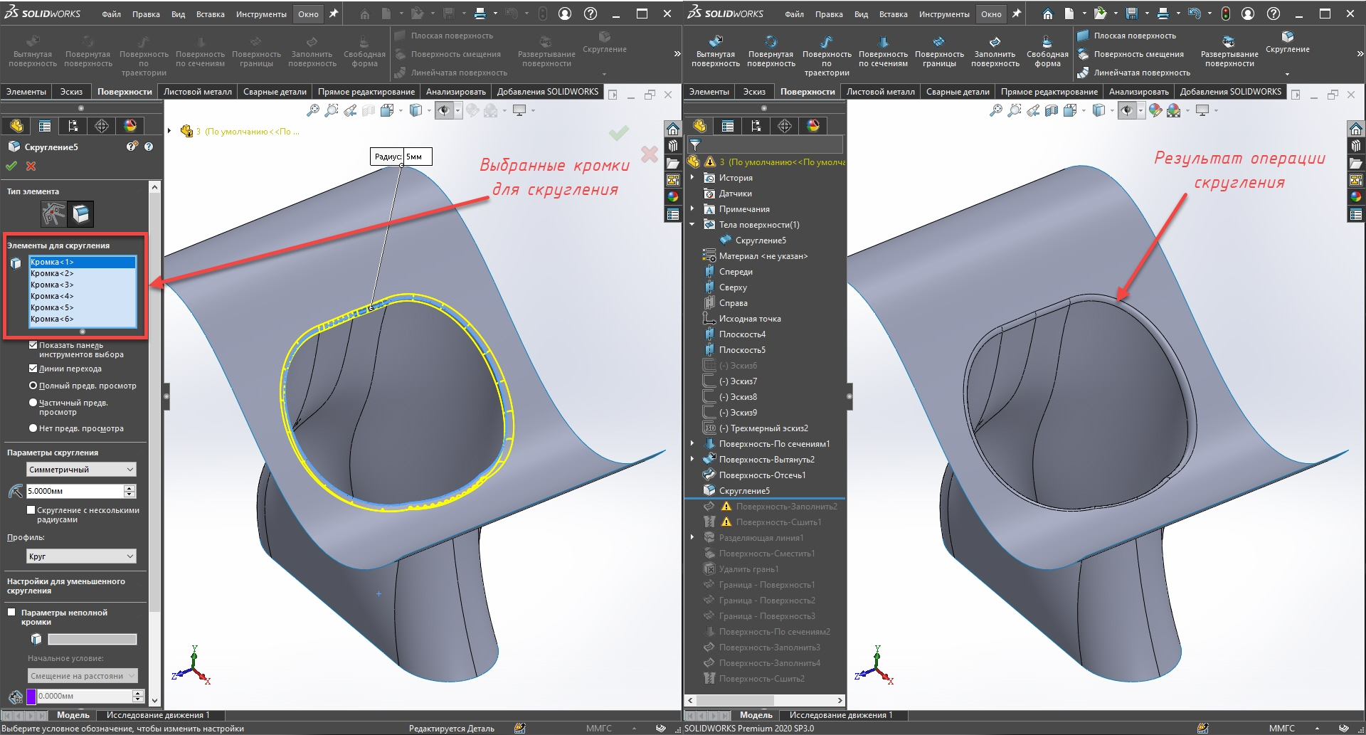 olidworks поверхности, Solidworks инструменты поверхностного проектирования,  SOLIDWORKS скругление, SOLIDWORKS скругление поверхностей, скругление.