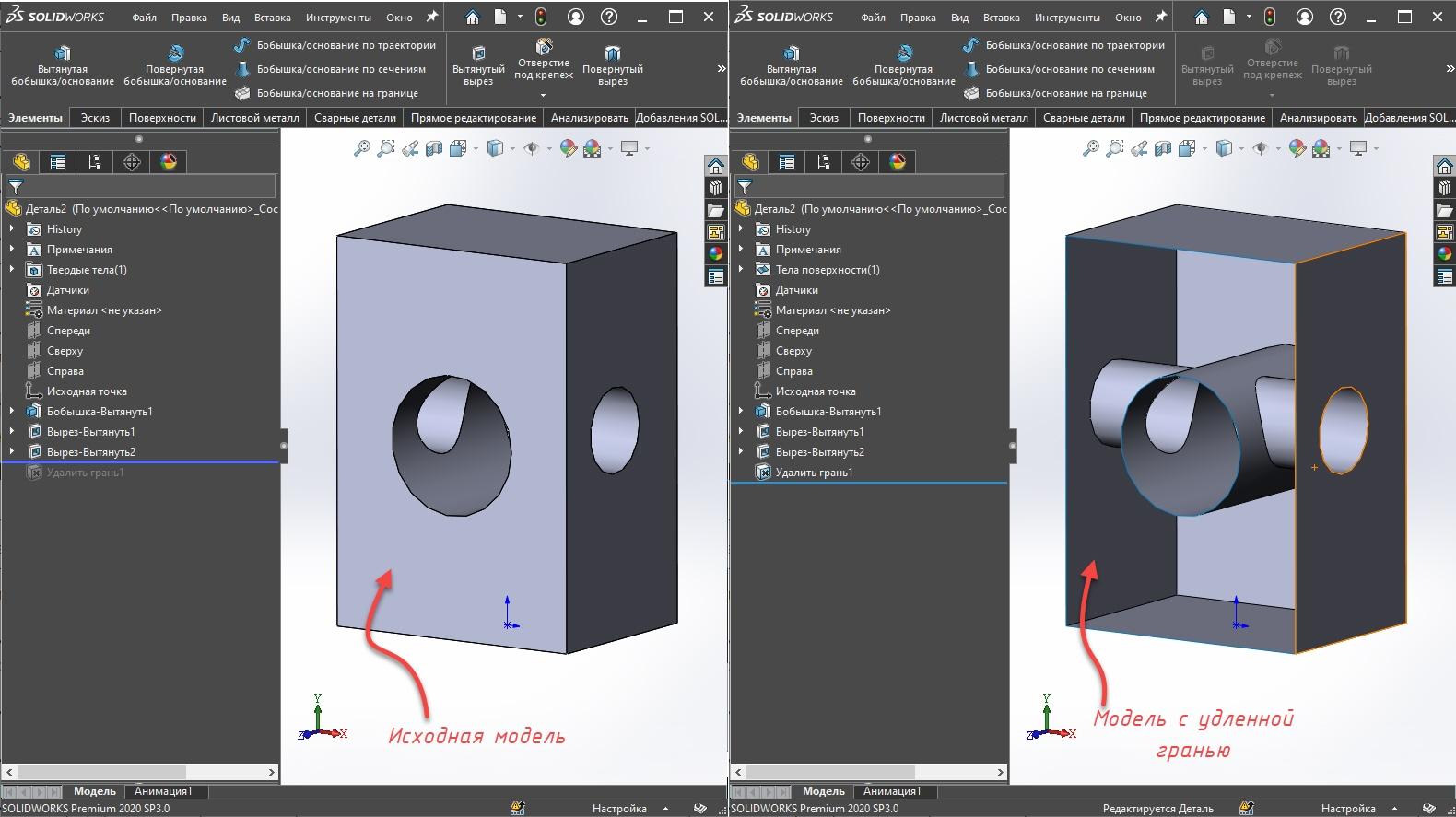 olidworks поверхности, Solidworks инструменты поверхностного проектирования,  SOLIDWORKS удалить поверхность, удалить поверхность.