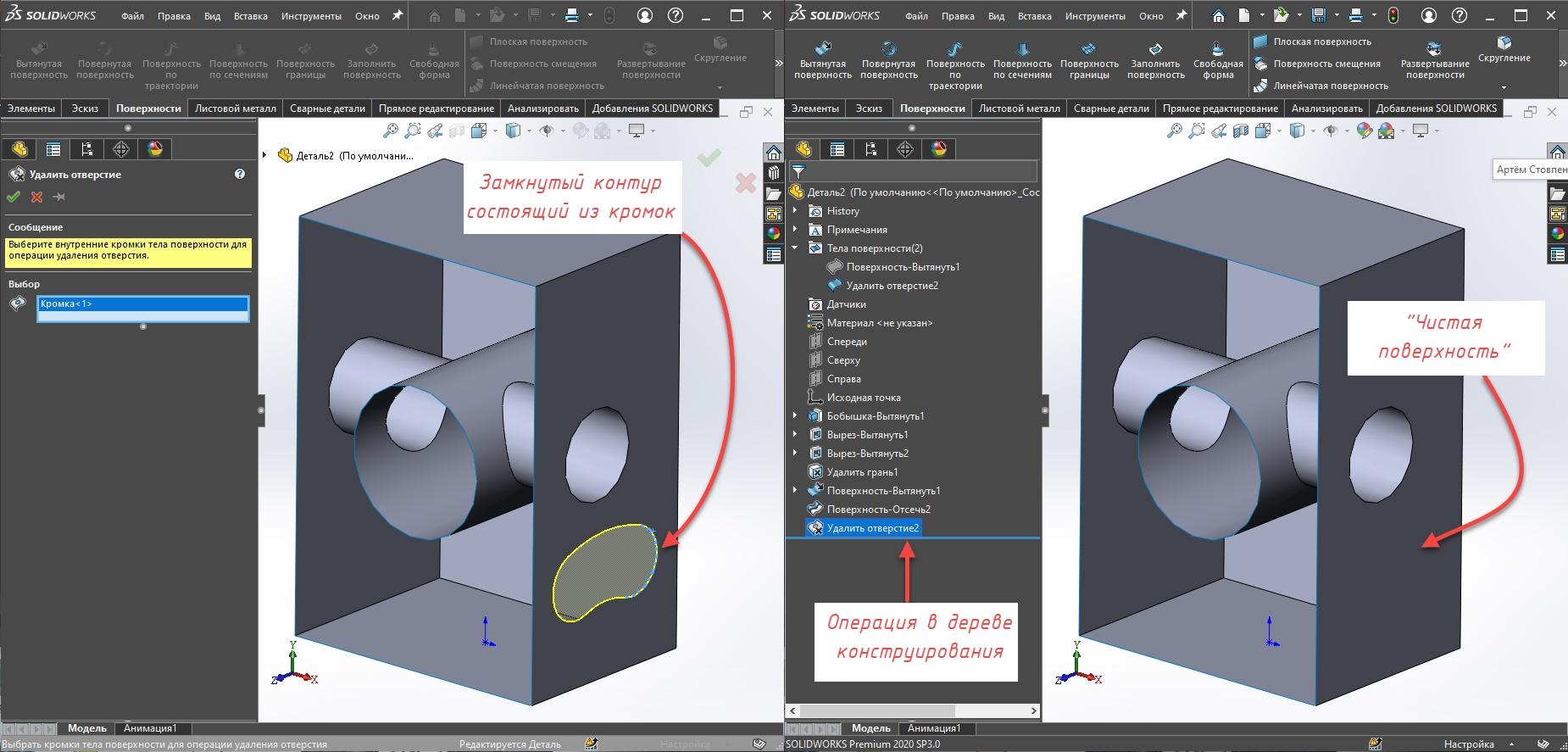 olidworks поверхности, Solidworks инструменты поверхностного проектирования,  SOLIDWORKS удалить отверстие , удалить отверстие.