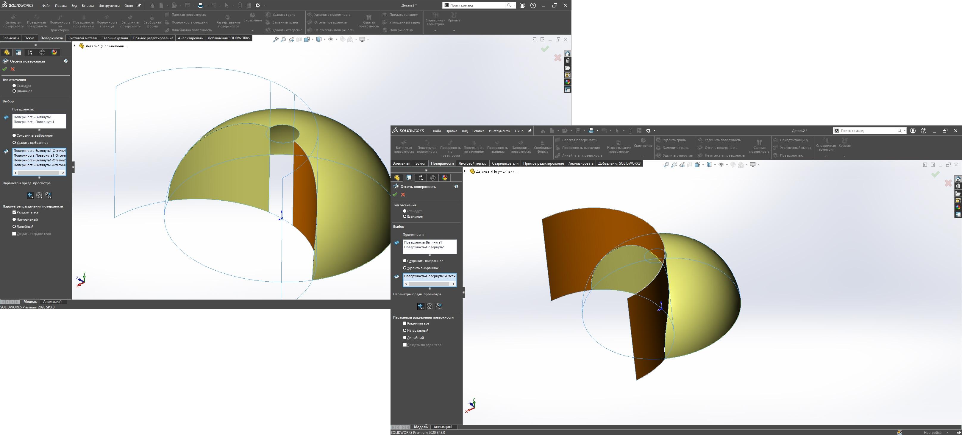 SOLIDWORKS: Поверхности. Инструменты редактирования поверхностей.