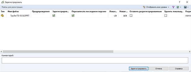 Один из важнейших преимуществ использования системы управления данными SOLIDWORKS PDM является возможность внесения контролируемых изменений в файлы, а также сохранение истории всех внесенных изменений в файлы с соответствующими комментариями. При необходимости пользователи могут вернуться к предыдущим версиям файлов и использовать их для своей работы/просмотра.