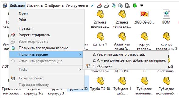 SOLIDWORKS PDM, SOLIDWORKS PDM Classic, SOLIDWORKS PDM Professional, SOLIDWORKS управление данными, солидворкс управление данными, солидворкс пдм, SOLIDWORKS PDM версии, SOLIDWORKS версии, SOLIDWORKS PDM версии файлов, SOLIDWORKS версии файлов, версии файлов, SOLIDWORKS PDM управление версиями файлов, SOLIDWORKS управление версиями файлов, управление версиями файлов