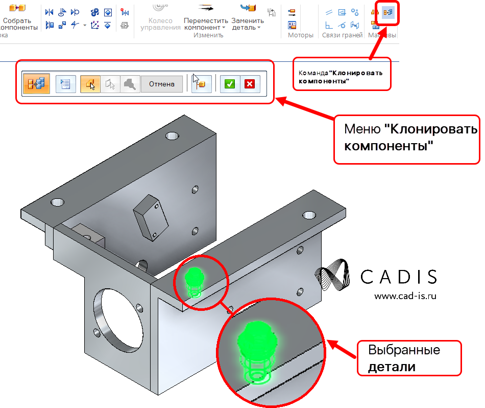 Клонировать компонент Solid Edge; Массивы Solid Edge, работа со сборкой Solid Edge; дубликаты Solid Edge; связи Solid Edge; умная вставка Solid Edge; Расположения компонентов Solid Edge.