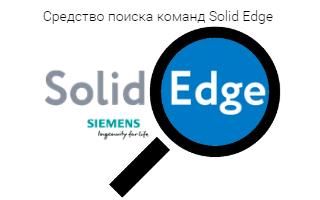 Solid Edge: Средство поиска команд