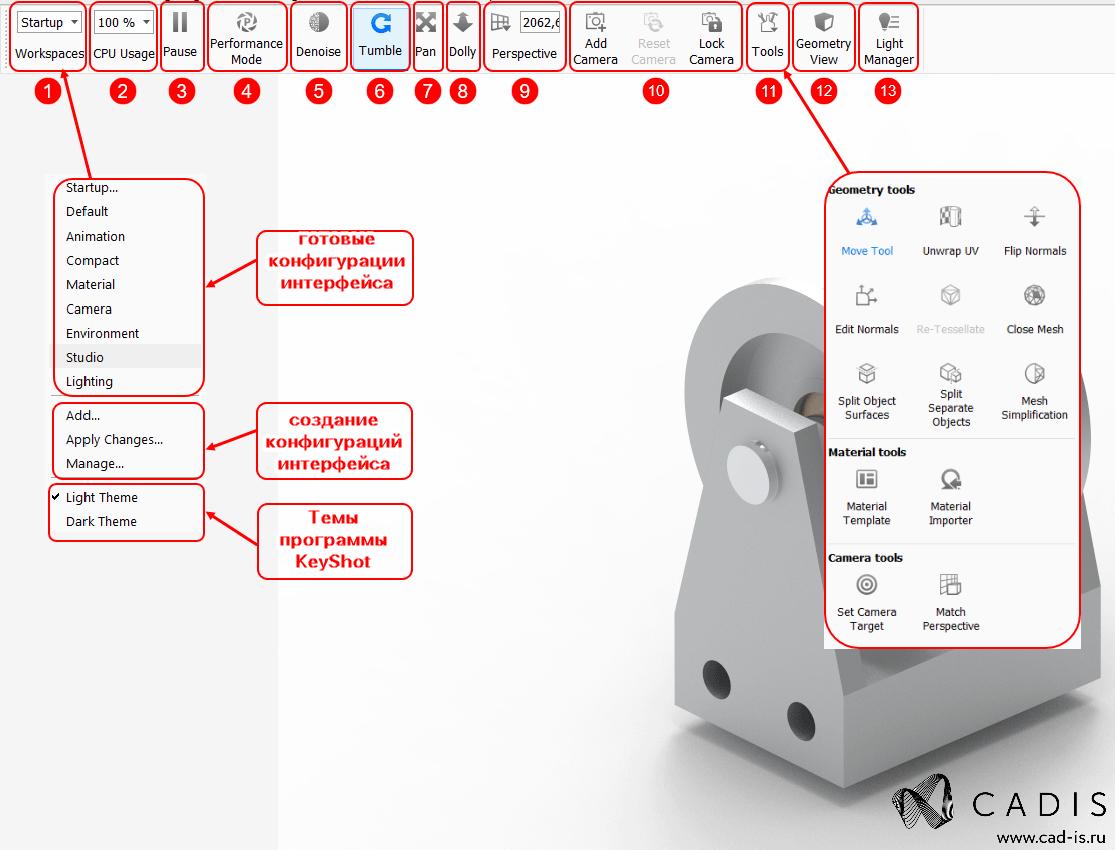 Советы Solid Edge, KeyShot и Solid Edge, Интеграция Solid Edge и KeyShot, Настройка сцены в KeyShot, презентация продукта в Solid Edge, визуализация сцены в Solid Edge, презентабельность изделий KeyShot; фотореалистичные изображения KeyShot; трехмерные модели KeyShot; сцены KeyShot; Материалы KeyShot; камеры KeyShot; источники света KeyShot; Главное меню KeyShot; Основная панель инструментов KeyShot; Графическое окно KeyShot; Командная панель KeyShot