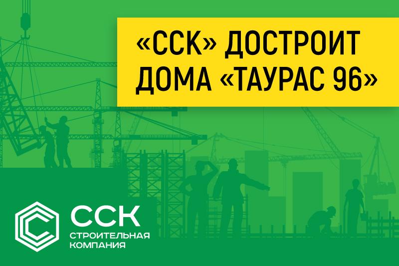 """ССК"" ДОСТРОИТ ДОМА ""ТАУРАС 96"""