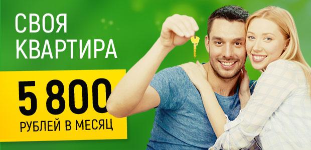 Купи квартиру с ежемесячным платежом всего 5800 руб