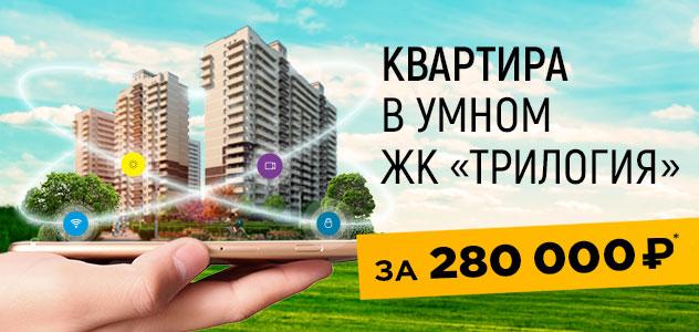 Квартира в жк «Трилогия» за 280 000 рублей