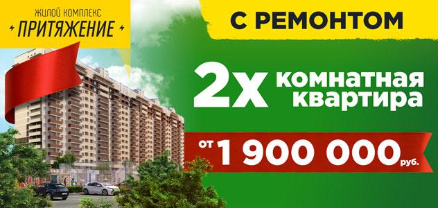 2-х комнатная квартира с ремонтом в ЖК «Притяжение» за 1 900 000 рублей