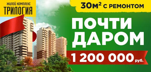 Квартиры с ремонтом в ЖК «Трилогия» почти даром!