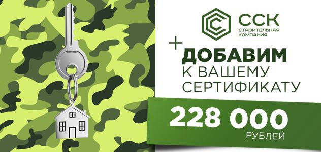 Дарим 228 тысяч рублей по военной ипотеке