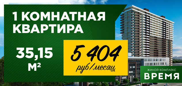 Квартира в ЖК «Время» 5404 рублей