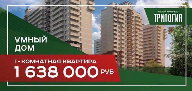 Квартира в ЖК «Трилогия» за 1 638 000 рублей